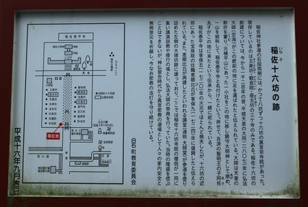 稲佐十六坊の跡.JPG