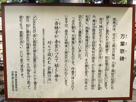 闇無濱神社・万葉歌碑案内板.JPG