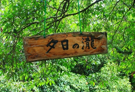 �@夕日の滝.JPG