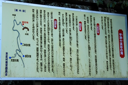 宇津々渓谷の滝.JPG
