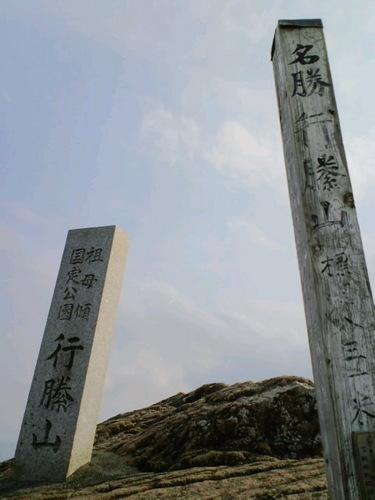 行縢山29《山頂》.JPG