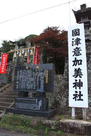 国津意加美神社.JPG