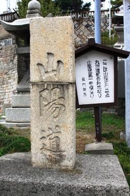 山陽道.JPG