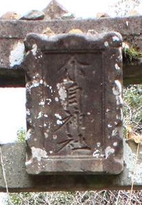 爾自神社 神額.JPG