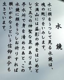 水鏡由緒.JPG