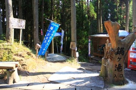 鍋ヶ滝�A.JPG