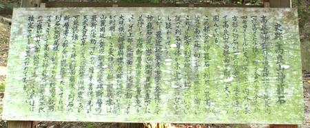 史跡「高良山神籠石」案内板.JPG
