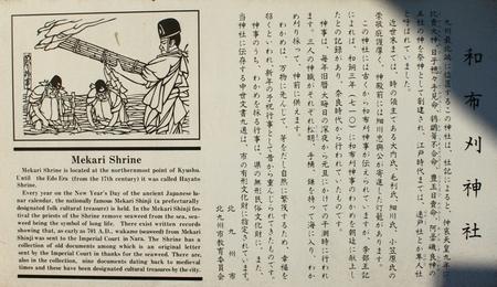 和布刈神社由緒板.JPG
