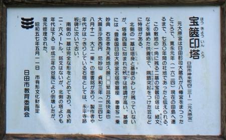 宝篋印塔(ほうきょういんとう).JPG