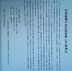 宮地嶽横穴式古墳と不動神社.JPG