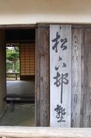 松下村塾 (3).JPG