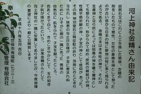 河上神社金精さま (2).JPG