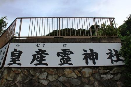 皇産霊神社.JPG