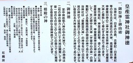 皇産霊神社由緒板.JPG
