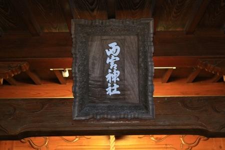 西宮神社・神額.JPG