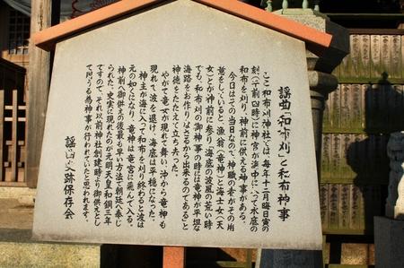 謡曲「和布刈」と和布神事の案内板.JPG