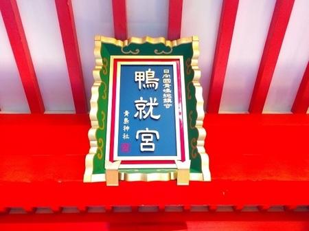 青島神社 (2).jpg