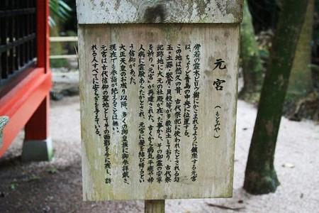 青島神社元宮・案内板.JPG