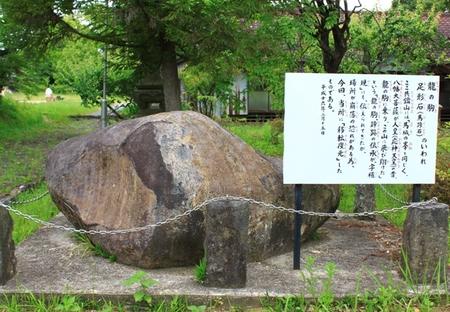 龍の駒・足形石(馬蹄石).JPG